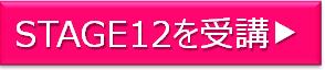 オンラインまどか塾stage12