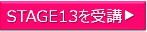 オンラインまどか塾stage13